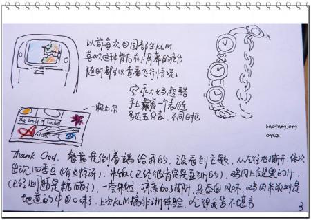 ktv包房手绘效果图; 旅行日记; 东西美不美-us手绘旅行日记