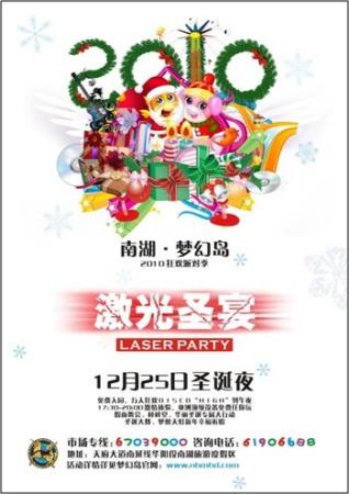 南湖梦幻岛 圣诞夜免费游乐狂欢(2)