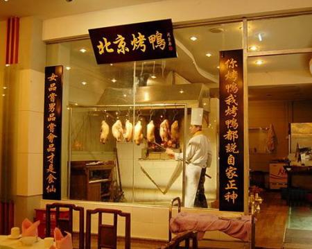 春天北京烤鸭店