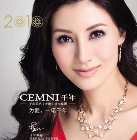 李嘉欣2010最新广告写真曝光 高雅奢华贵气十