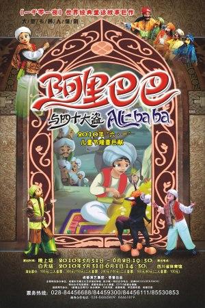 动物童话剧场 海报
