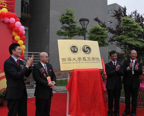 西华大学凤凰学院正式挂牌成立