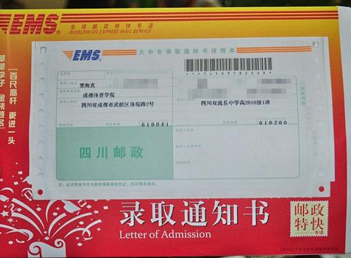 2010年四川高考首份录取通知书发出