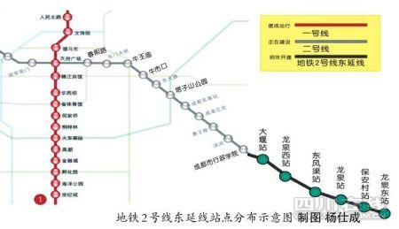 成都地铁2号线东延线有望明年开建