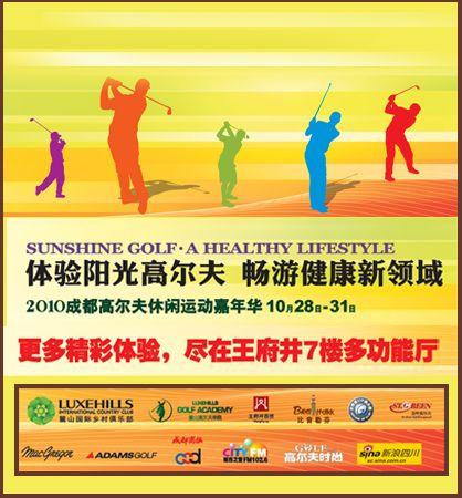 2010成都高尔夫运动休闲嘉年华
