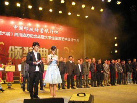 2010四川旅游纪念品设计大赛圆满落幕