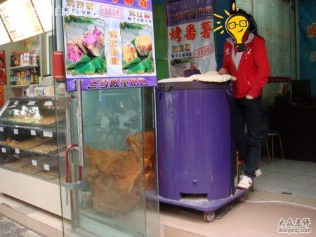 台湾红薯_