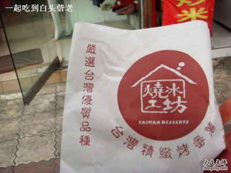 台湾红薯_烤地瓜机价格_2011烤红薯机器台湾烤地瓜机