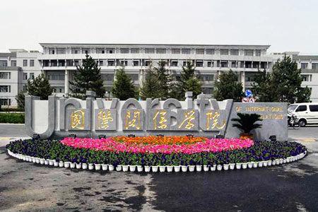 盘点:中国最具人文气质的五所热门大学