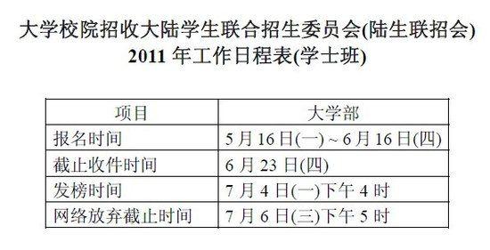 台湾高校大陆招生5月16日报名 参考高考成绩