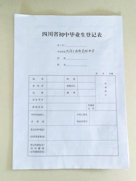 员工社会及家庭情况信息表_候选人信息表专业个人表