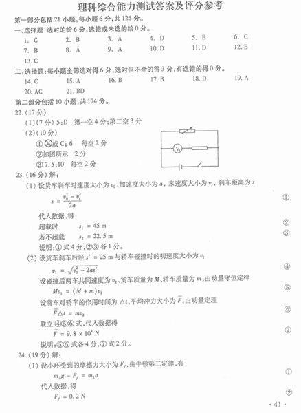 2011年四川高考理综试卷答案