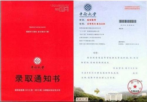 中国重点大学录取通知书长什么样子(图)