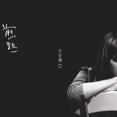 李佳薇新歌主打mv《煎熬》(450x450,28k)-李佳薇mv 热点 爱图片手