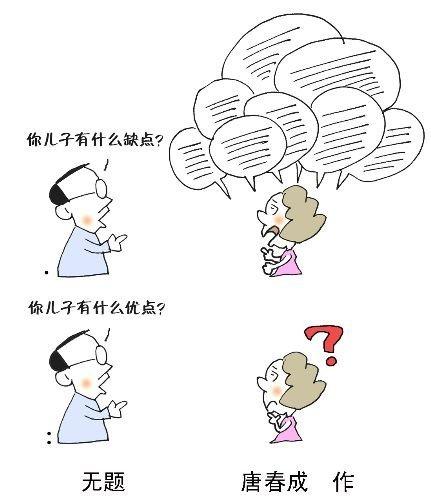虎妈狼爸拷问中国式家庭教育