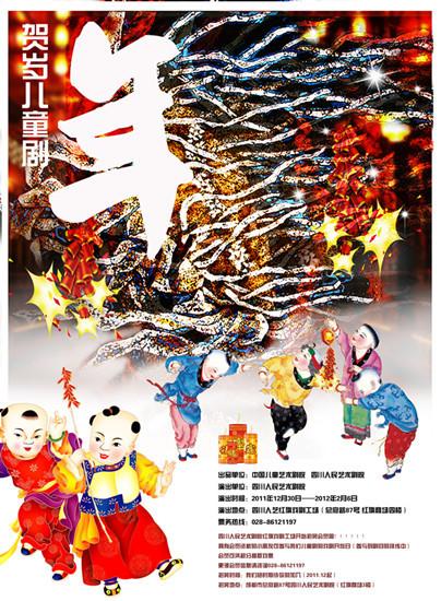 儿童话剧《年》海报