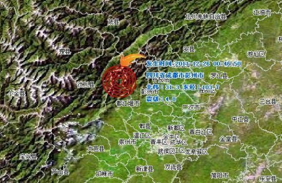 四川成都彭州市发生4.8级地震 成都震感明显