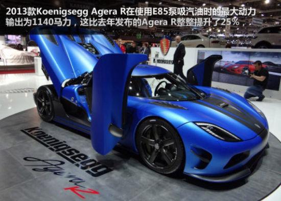 2013款柯尼塞格agera r高清图片