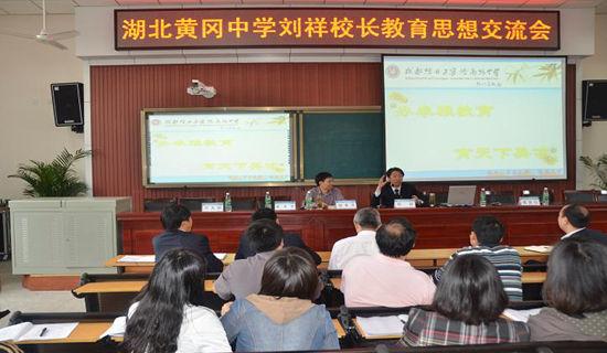 湖北黄冈中学校长刘祥访问经开区实验高级中学