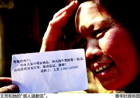 最好的母亲:王芳