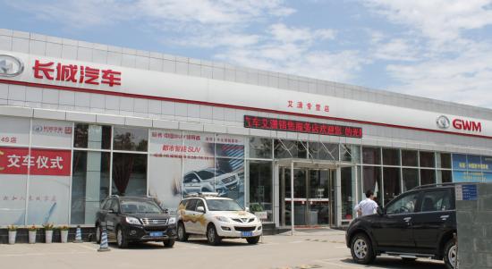 绵阳艾潇长城汽车4S专营店-双人快保 艾潇长城让您轻松 爱 车高清图片