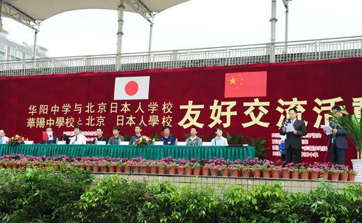 新浪网2012年6月1日关于华阳中学的报道