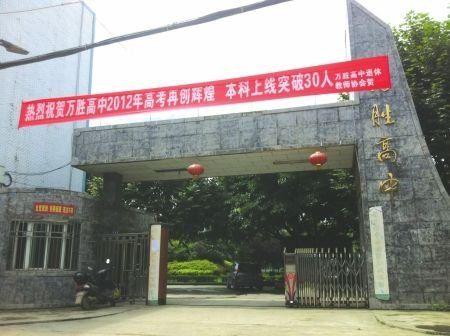 四川高考志愿被篡改案告破 3名教职员工被捕(图)