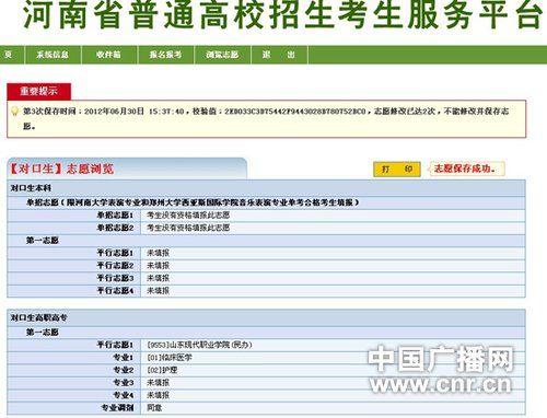 河南14名考生高考志愿遭篡改 无法复原校方许诺补助
