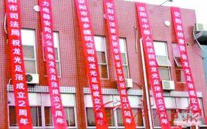 网帖照片显示,足浴店前悬挂着十余条各政府部门的道贺条幅。