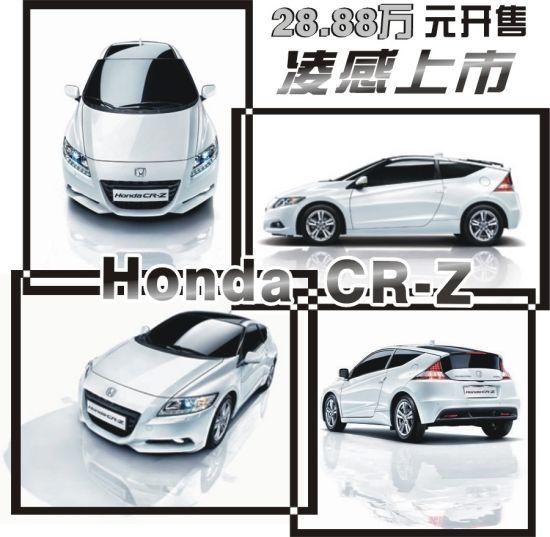 首款混动轿跑CR-Z上市 港宏广本火热预定中