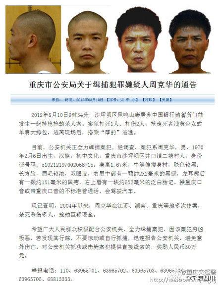 重庆公安局发布缉捕通告