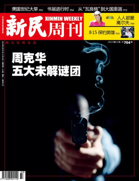 新民周刊第33期封面