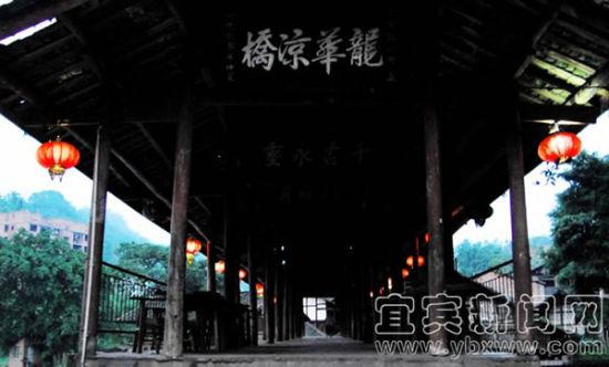资料图片: 龙华凉桥,长约50米,宽约5米,外观颇似侗族风雨桥,凉桥原系木板铺就,桥上筑瓦屋形成长廊。(记者 陈忆 摄)