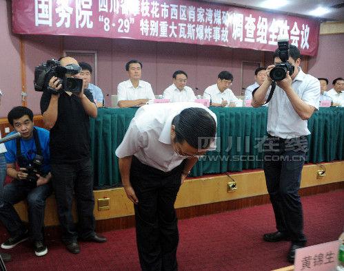 市长张剡汇报有关情况时两次鞠躬致歉。 来源四川在线