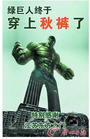 绿巨人终于穿上裤子了