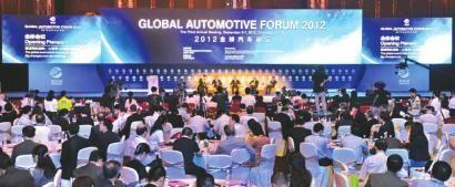 全球汽车巨头聚首成都 激辩中国车市未来