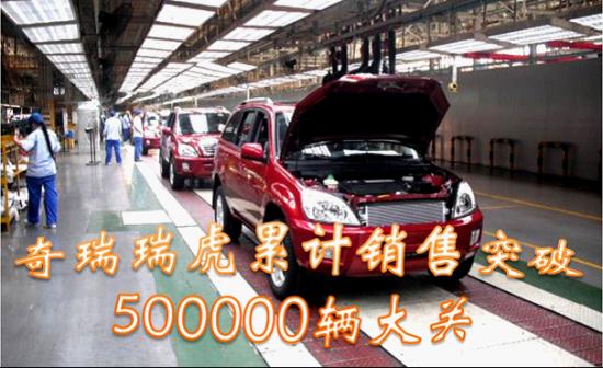 瑞虎成唯一单车型销量突破50万SUV