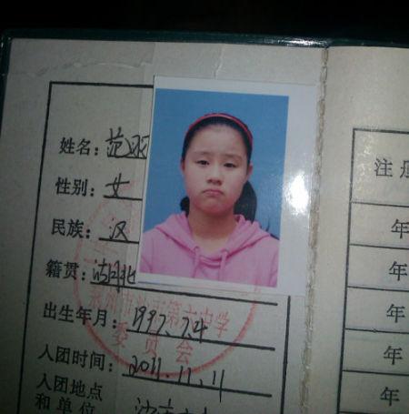 荆州女孩带户口本与中学出走父母苦寻20日无小学对口临河里网友图片