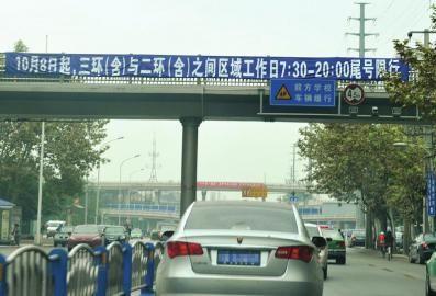 10月7日,成都府青路过街人行天桥上的尾号限行条幅。