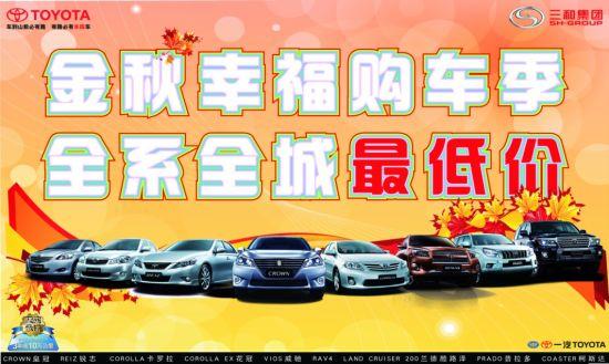 皇冠优惠4万 三和丰田售前售后双重优惠
