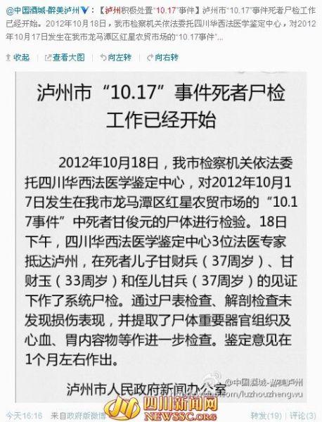 泸州市政府新闻办公室官方微博消息截图
