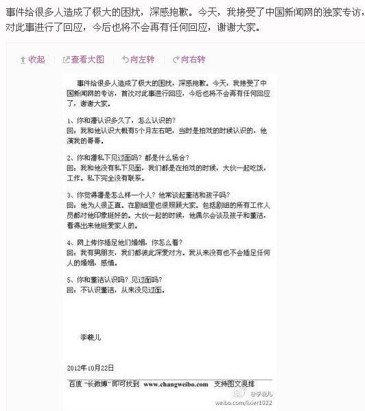 潘粤明小三李羲儿现身微博发声明否认