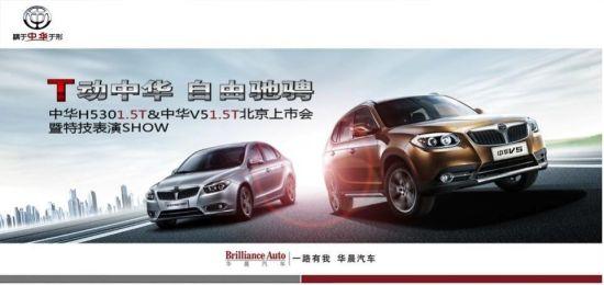 中华V5和H530 1.5T成都上市 众合邀您品鉴