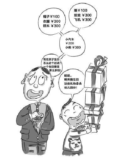 幼儿园小孩生日送礼动辄近千 家长伤不起(图)