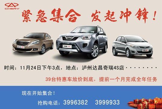 多款车型放价抢销 达昌奇瑞专场特卖会