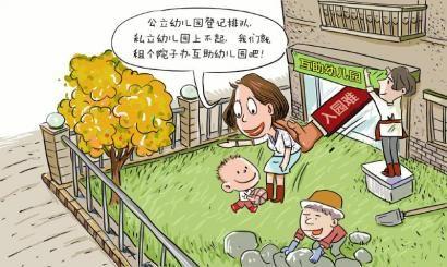 公立园挤私立园贵 成都家长合租房屋办幼儿园