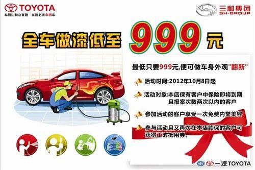 皇冠综合优惠5.5万 三和丰田疯狂促销季_成都