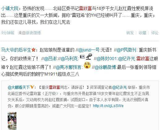 """网传雷政富二奶是其""""干女儿""""赵红霞 海量不雅照"""