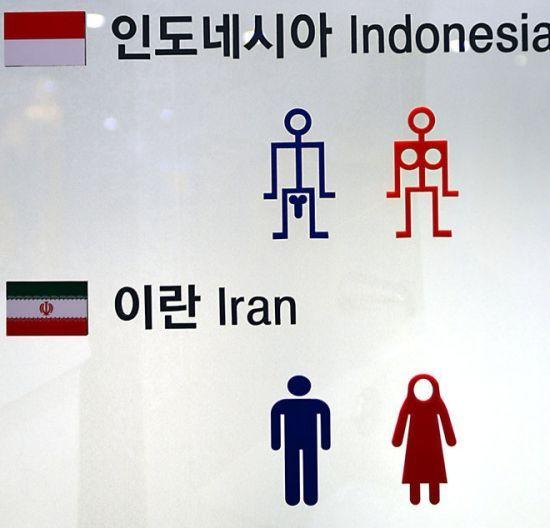 韩国古代的冲水马桶,以及世界各地的厕所标识和最新