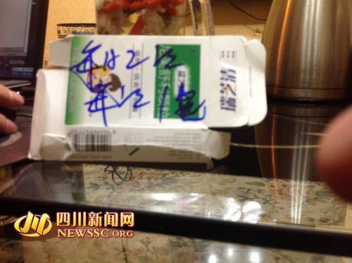 儿黎俊成服用的尼美舒利颗粒药物包装盒上医生标注使用剂量-青川医